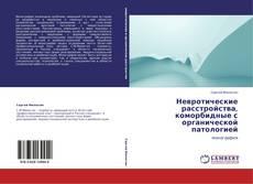 Bookcover of Невротические расстройства, коморбидные с органической патологией