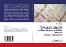 Bookcover of Музыка как средство развития мотивации изучения иностранных языков