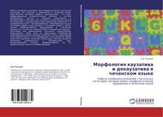 Bookcover of Морфология каузатива и декаузатива в чеченском языке
