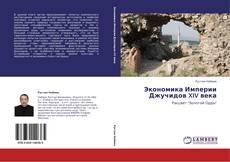 Bookcover of Экономика Империи Джучидов XIV века