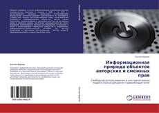 Информационная природа объектов авторских и смежных прав的封面