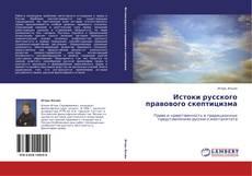 Bookcover of Истоки русского правового скептицизма