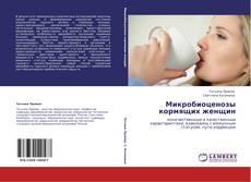Bookcover of Микробиоценозы кормящих женщин