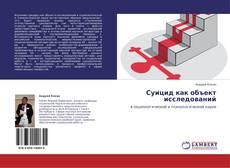 Bookcover of Суицид как объект исследований