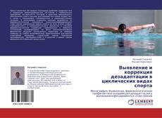 Portada del libro de Выявление и коррекция дезадаптации в циклических видах спорта