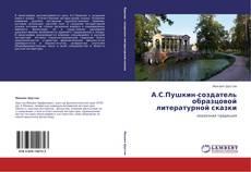 А.С.Пушкин-создатель образцовой литературной сказки的封面