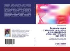 Bookcover of Социализация учащихся на основе инновационных образовательных проектов