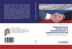 Гражданское общество и модернизация в современной России kitap kapağı