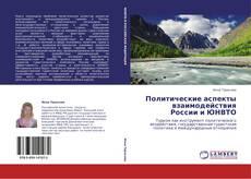 Bookcover of Политические аспекты взаимодействия России и ЮНВТО