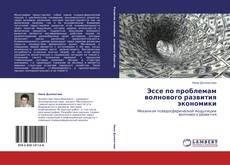 Bookcover of Эссе по проблемам волнового развития экономики