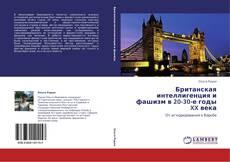 Copertina di Британская интеллигенция и фашизм в 20-30-е годы XX века