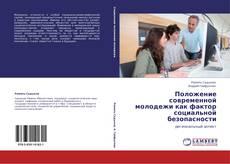 Bookcover of Положение современной молодежи как фактор социальной безопасности