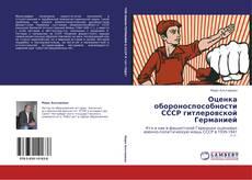 Обложка Оценка обороноспособности СССР гитлеровской Германией
