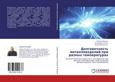 Bookcover of Долговечность металлоизделий при разных температурах