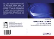 Bookcover of Дренажные системы скорых фильтров