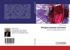 Capa do livro de Репрессивная поэтика