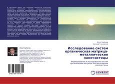Исследование систем органическая матрица- металлические наночастицы kitap kapağı