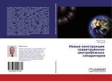 Capa do livro de Новые конструкции гравитационно-центробежных сепараторов