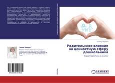 Bookcover of Родительское влияние на  ценностную сферу  дошкольника