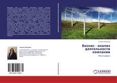 Bookcover of Бизнес - анализ деятельности компании