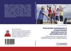 Borítókép a  Значение внимания в спортивной деятельности волейболистов - hoz