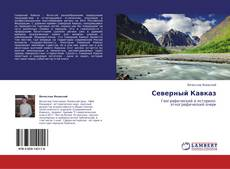 Обложка Северный Кавказ