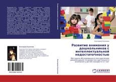Bookcover of Развитие внимания у дошкольников с интеллектуальной недостаточностью