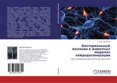 Обложка Бактериальный меланин в животных моделях нейродегенерации