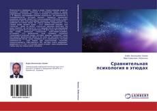 Bookcover of Сравнительная психология в этюдах