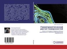 Portada del libro de Геометрооптический расчет поверхностей