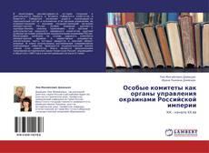 Buchcover von Особые комитеты как органы управления окраинами Российской империи