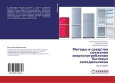 Copertina di Методы и средства снижения энергопотребления бытовых холодильников