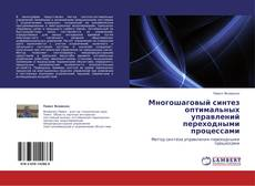 Bookcover of Многошаговый синтез оптимальных управлений переходными процессами