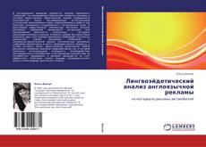 Bookcover of Лингвоэйдетический анализ англоязычной рекламы