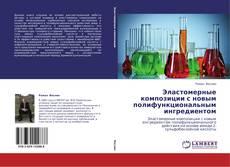 Bookcover of Эластомерные композиции с новым полифункциональным ингредиентом
