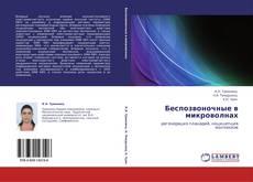 Copertina di Беспозвоночные в микроволнах