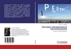 Bookcover of Системы менеджмента организациями