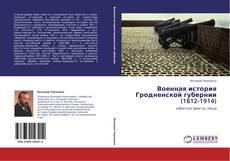 Portada del libro de Военная история Гродненской губернии (1812-1914)