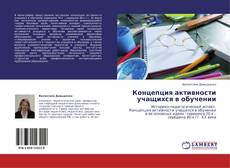 Обложка Концепция активности учащихся в обучении