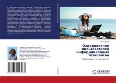 Оздоровление пользователей информационных технологий kitap kapağı