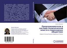 Bookcover of Предприниматели в системе политической власти в переходных обществах