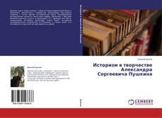 Bookcover of Историзм в творчестве Александра Сергеевича Пушкина