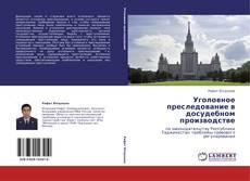 Buchcover von Уголовное преследование в досудебном производстве