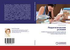 Bookcover of Педагогические условия