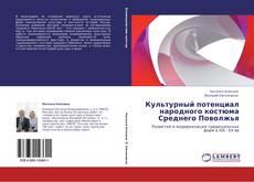 Bookcover of Культурный потенциал народного костюма Среднего Поволжья
