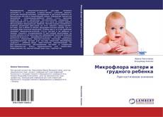 Borítókép a  Микрофлора матери и грудного ребенка - hoz