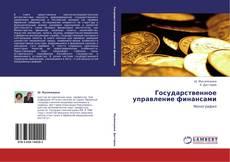 Copertina di Государственное управление финансами