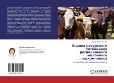 Bookcover of Оценка ресурсного потенциала регионального молочного подкомплекса