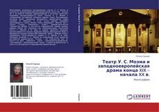 Bookcover of Театр У. С. Моэма и западноевропейская драма конца XIX – начала XX в.