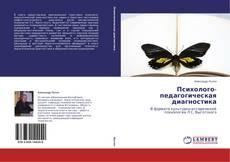 Couverture de Психолого-педагогическая диагностика